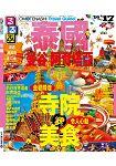 泰國`(2016-17全新上市)JTB Publishing- Inc.