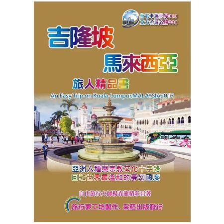 吉隆坡.馬來西亞精品(2017升級第4版)