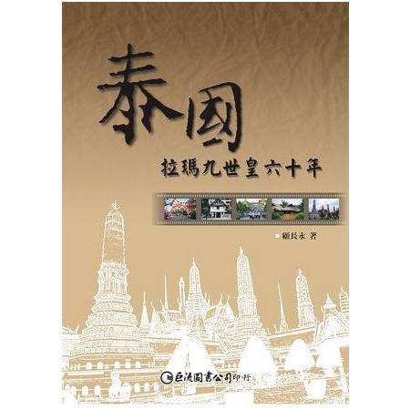 泰國----拉瑪九世皇六十年