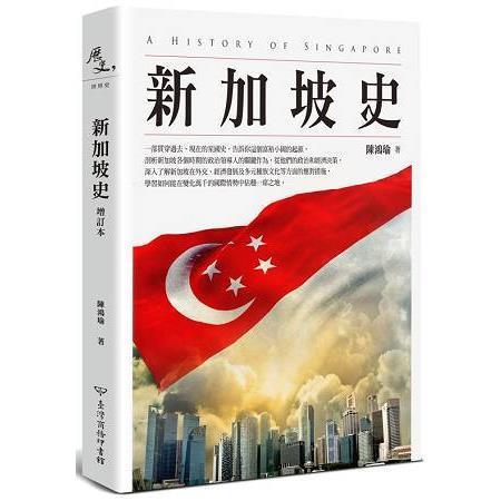 新加坡史 增訂本