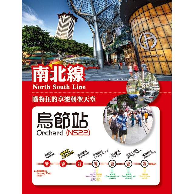 搭地鐵玩遍新加坡(新第四版)