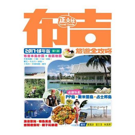布吉旅遊全攻略2017-18年版(第 1 刷)
