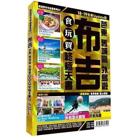 布吉(2018-19年):芭東 舊城區 外島遊食玩買終極天書