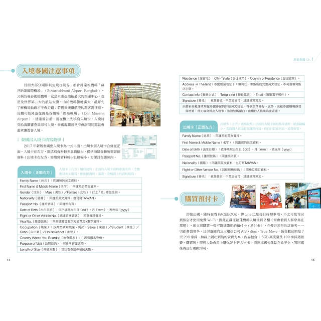 享受吧!曼谷小旅行:購物╳文創╳美食╳景點,旅遊達人帶你搭地鐵遊曼谷