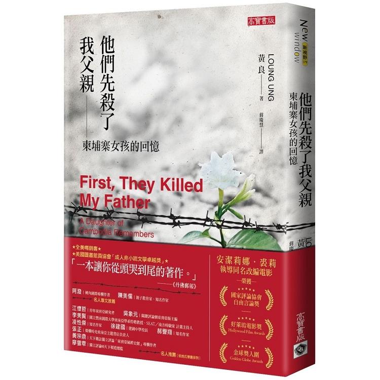 他們先殺了我父親:一個柬埔寨女兒的回憶錄