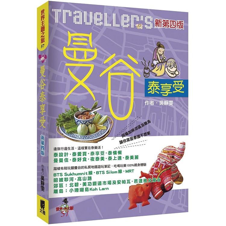 Traveller``s曼谷泰享受(新第四版)