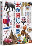去泰國玩節慶:文化體驗x交通指引x食宿旅規劃,微笑國度一年12個月都有主題慶典可以玩!