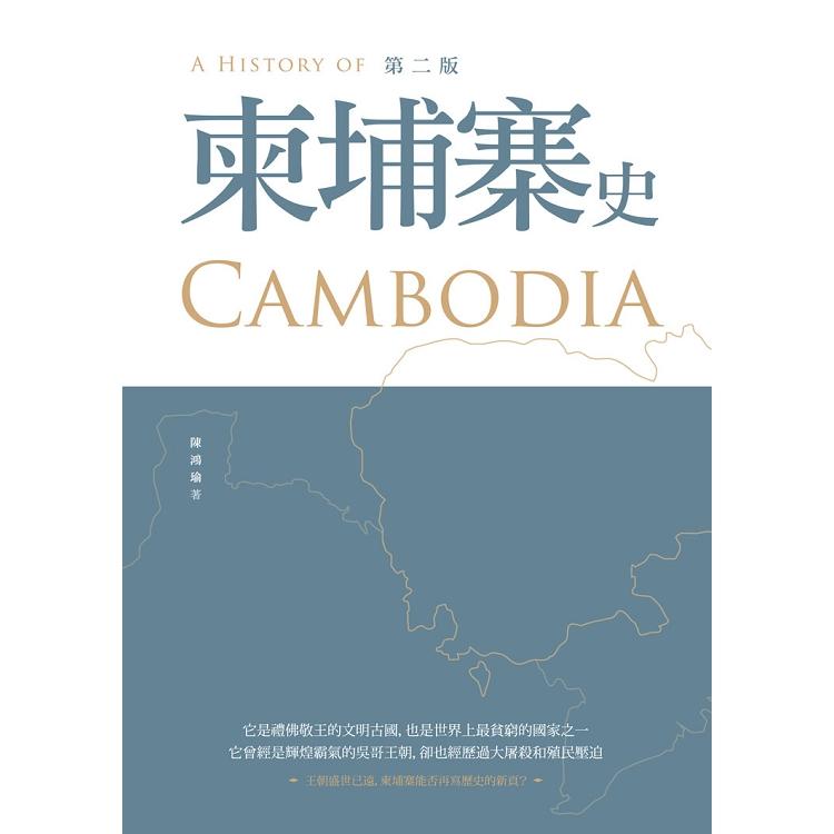 柬埔寨史(第二版)