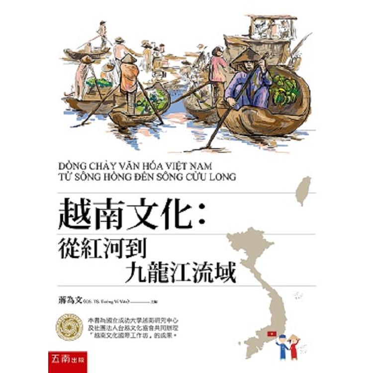 越南文化:從紅河到九龍江流域