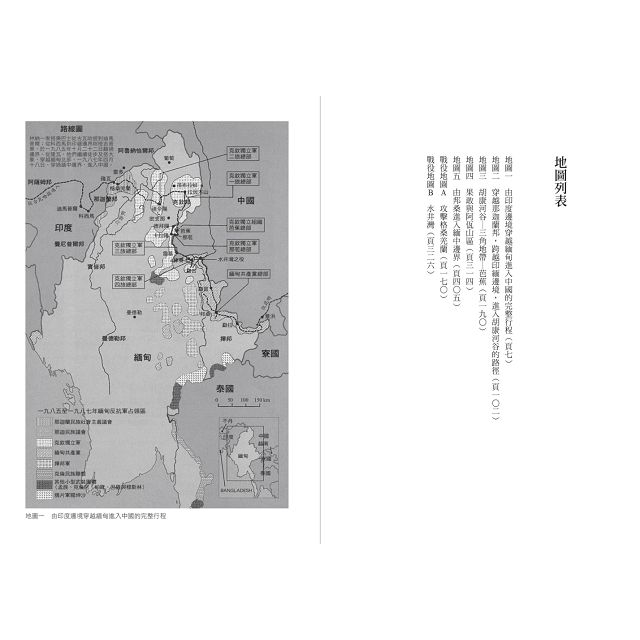 直擊緬甸內戰現場:一部穿越印度、緬北到中國的2275公里採訪實錄