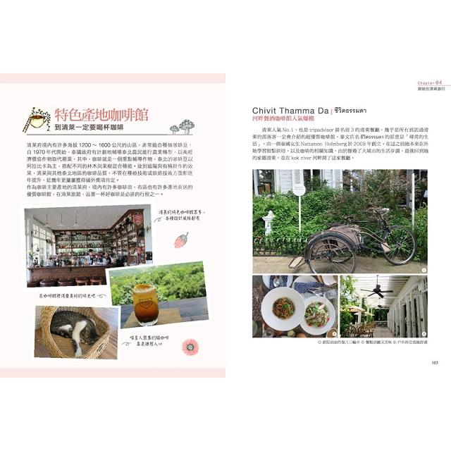 清萊。慢慢來:必訪文化景點╳絕美產地咖啡館╳道地美食╳在地人行程推薦,讓你一次玩遍清萊