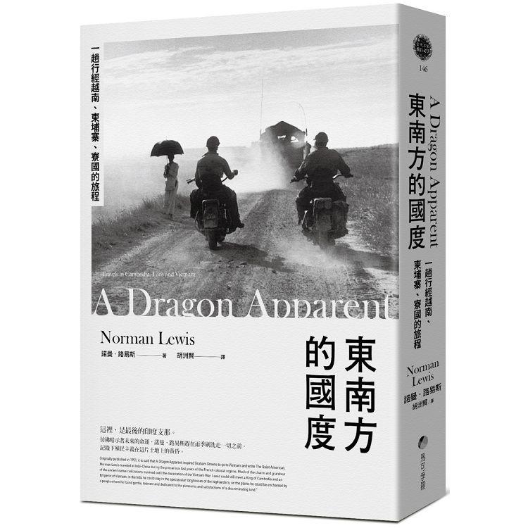 東南方的國度:一趟行經越南、柬埔寨、寮國的旅程