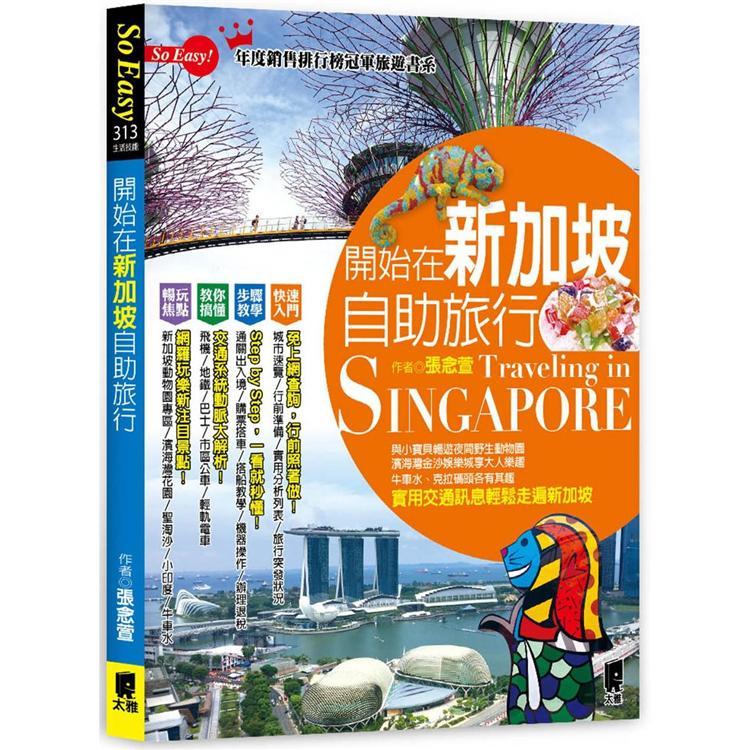 開始在新加坡自助旅行