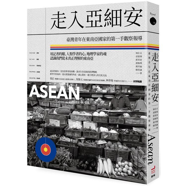 走入亞細安 : 臺灣青年在東南亞國家的第一手觀察報導 = ASEAN