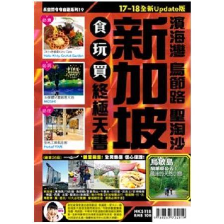 新加坡食玩買終極天書17-18