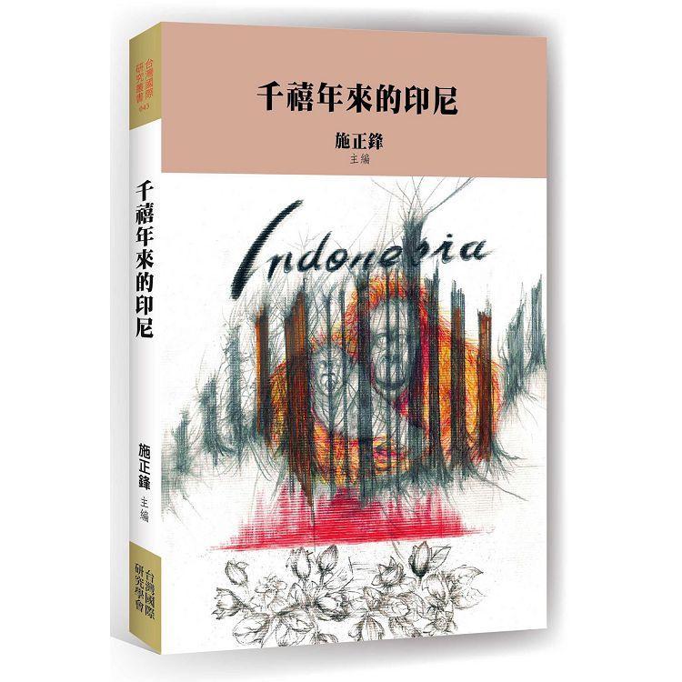 千禧年來的印尼