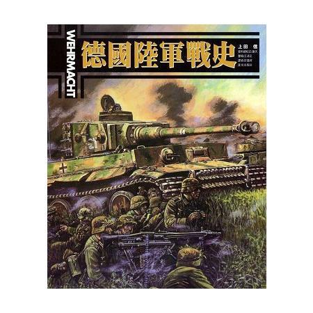 德國陸軍戰史