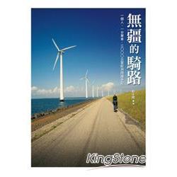 無疆的騎路:一個人,一台單車,3000公里歐洲跨國手記