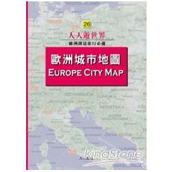 歐洲城市地圖
