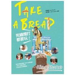 Take a bread! 死纏爛打都要玩