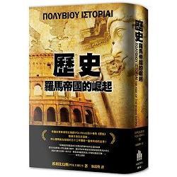 歷史 羅馬帝國的崛起