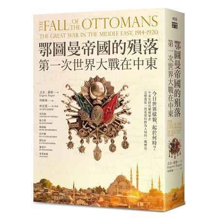 鄂圖曼帝國的殞落:第一次世界大戰在中東