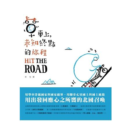 Hit The Road-單車上,未知終點的旅程