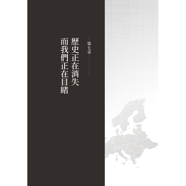 20世紀極簡歐洲史:這一百年為何重要?因歷史在這裡加速,勾勒出現代民主、信仰、醫療、流行與性自主