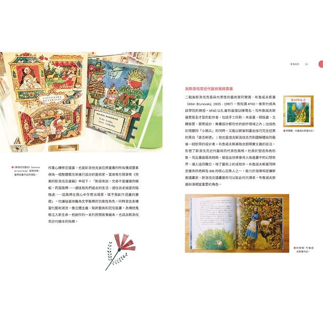 歐洲獵書八十天:插畫家x古繪本x繪本書店x兒童圖書館,童書尋訪之旅
