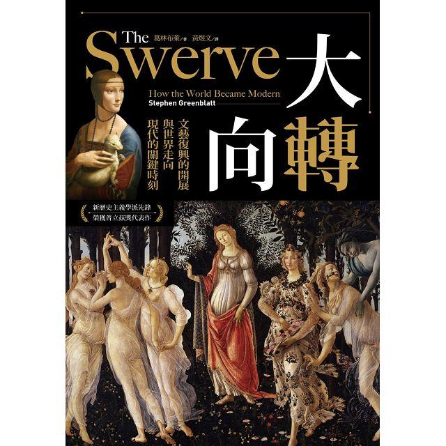 大轉向:文藝復興的開展與世界走向現代的關鍵時刻