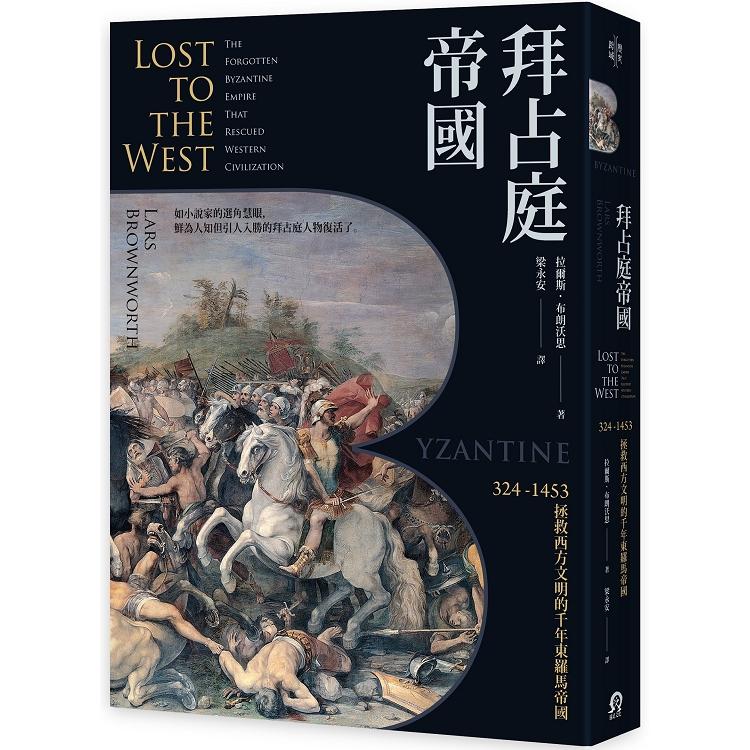 拜占庭帝國:324-1453 拯救西方文明的千年東羅馬帝國
