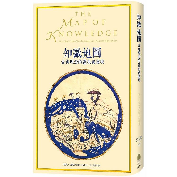 知識地圖 : 古典理念的遺失與發現