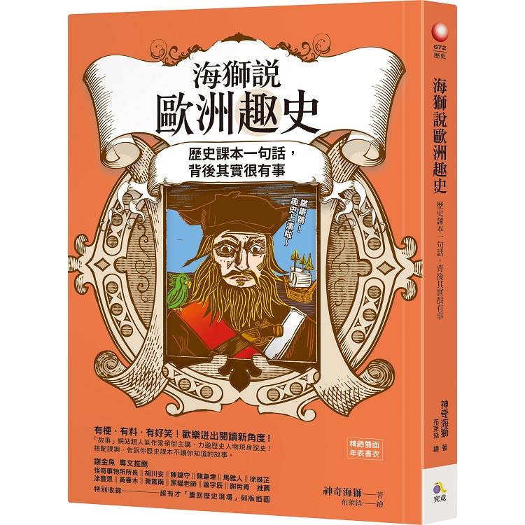 海獅說歐洲趣史【讀趣史者得赦免版:作者親簽扉頁+「贖罪不倦」便條本】----歷史課本一句話,背後其實很有事