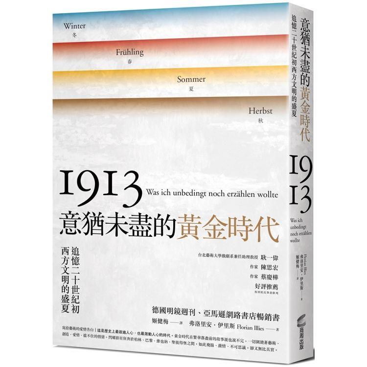 意猶未盡的黃金時代:追憶二十世紀初西方文明的盛夏