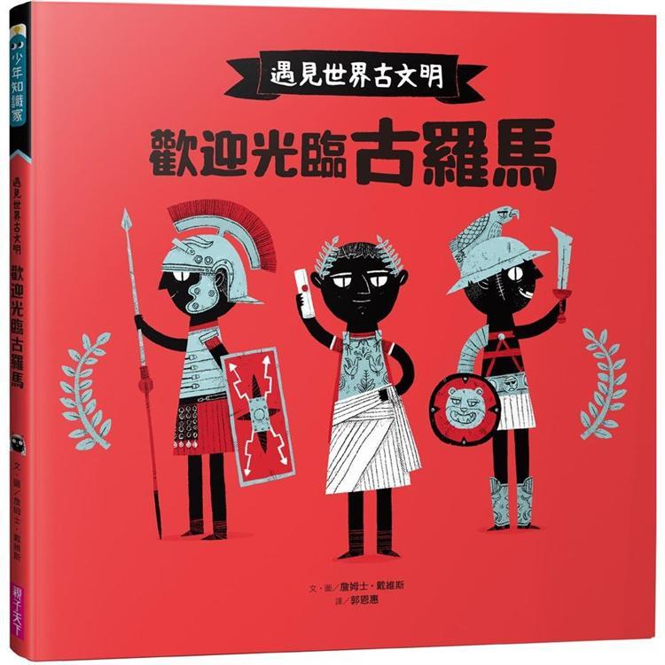 遇見世界古文明:歡迎光臨古羅馬