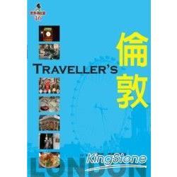 Traveller`s 倫敦