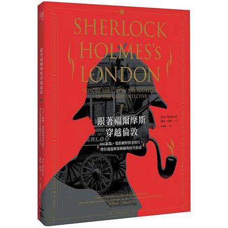 跟著福爾摩斯穿越倫敦:BBC影集、電影劇照與老照片,帶你漫遊辦案路線與時代街景
