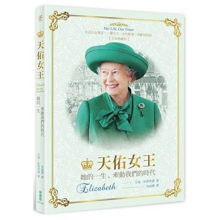天佑女王 :  她的一生, 牽動我們的時代 /