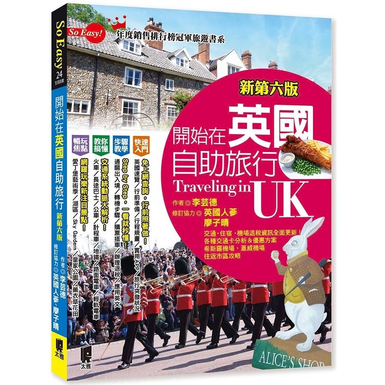 開始在英國自助旅行(新第六版)