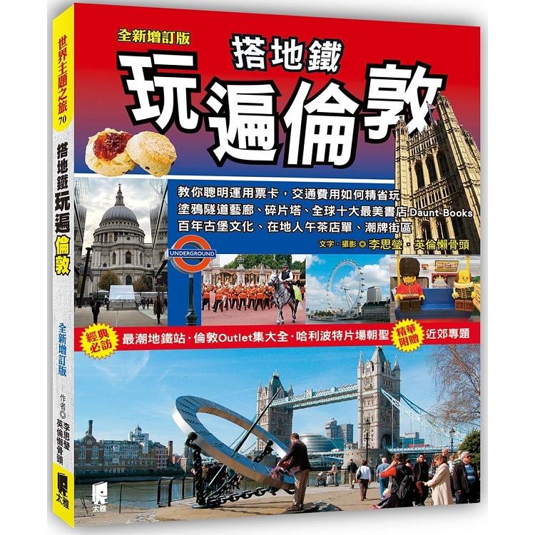 搭地鐵玩遍倫敦(全新增訂版)