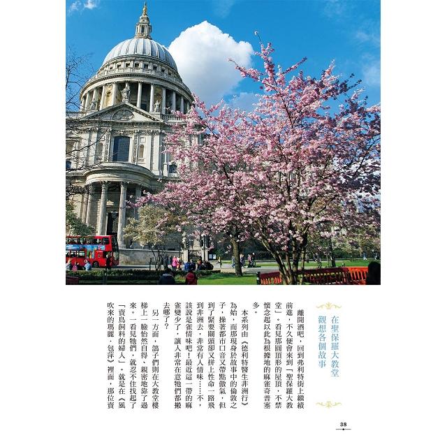 倫敦散步‧穿梭30本奇幻故事產地:圍繞5大主題繞境倫敦,結合旅遊與文學的奇幻之旅