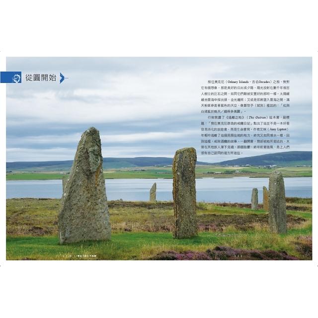 青空下的大不列顛:由英格蘭往北至蘇格蘭高地的千里長征……