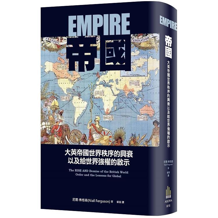 帝國 : 大英帝國世界秩序的興衰以及給世界強權的啟示