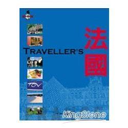 Travellers法國