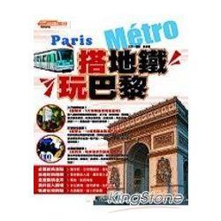 搭地鐵‧玩巴黎(07~08版)