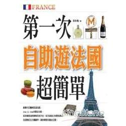 第一次自助遊法國超簡單(07~08年版)