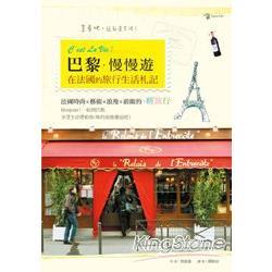 C`est La Vie!巴黎.慢慢遊:在法國的旅行生活札記