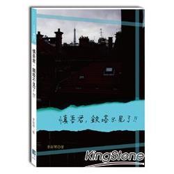 慎吾君:鐵塔不見了!!