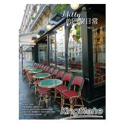 Milly的巴黎日常