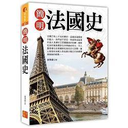 簡明法國史